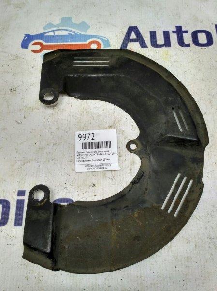 Пыльник тормозного диска Mitsubishi Galant EA1A 4G64GDI 1996 правый (б/у)
