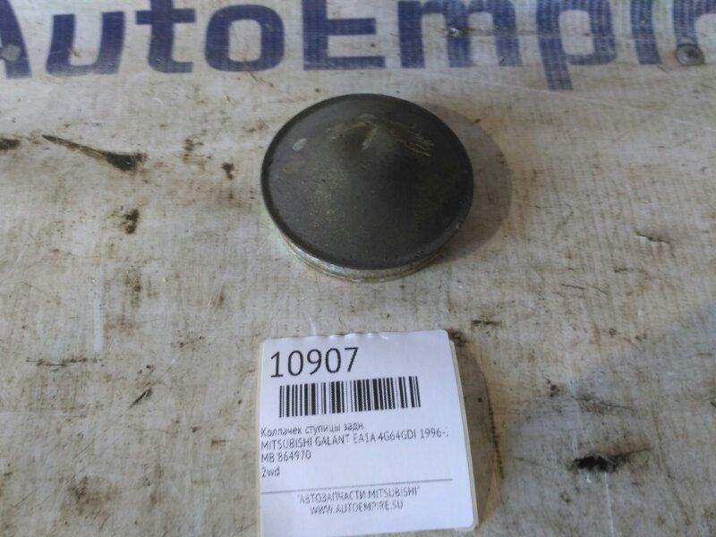 Колпачек ступицы Mitsubishi Galant EA1A 4G64GDI 1996 задний (б/у)