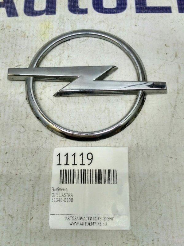 Эмблема Opel Astra (б/у)