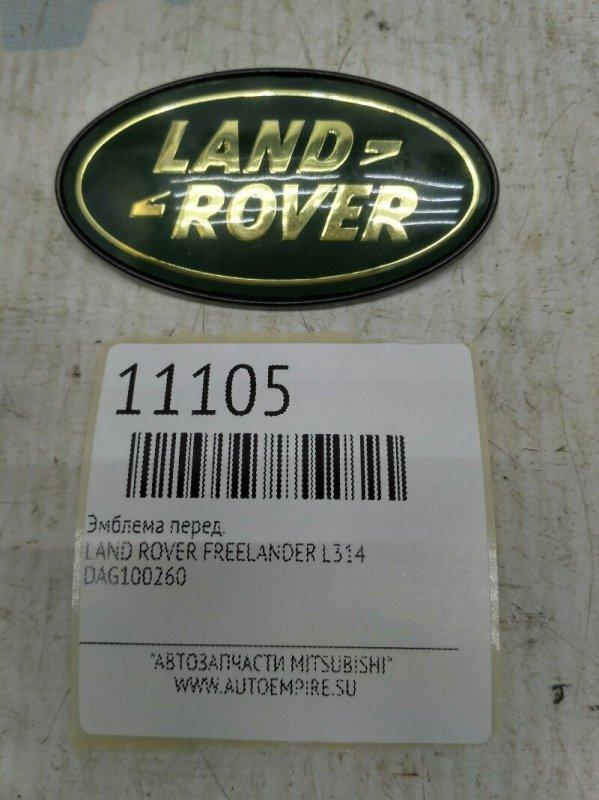 Эмблема Land Rover Freelander L314 передняя (б/у)