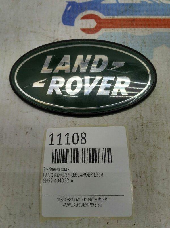 Эмблема Land Rover Freelander L314 задняя (б/у)