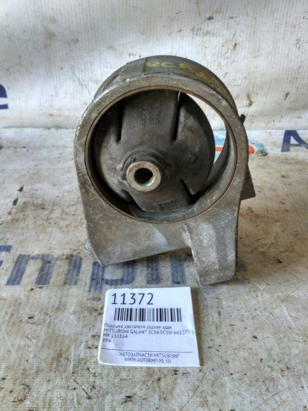 Подушка двигателя задняя Mitsubishi Galant EC5A EC5W 6A13TT 1996 задняя (б/у)