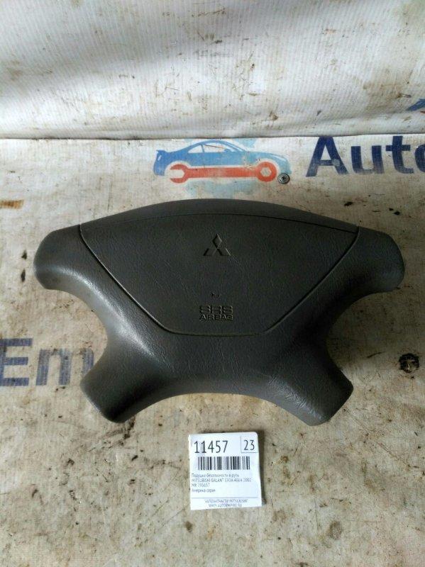 Подушка безопасности в руль Mitsubishi Galant EA3A 4G64 2002 (б/у)