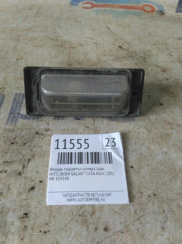 Фонарь подсветки номера Mitsubishi Galant EA3A 4G64 2002 задний (б/у)