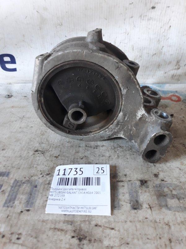 Подушка двигателя правая Mitsubishi Galant EA3A 4G64 2001 (б/у)