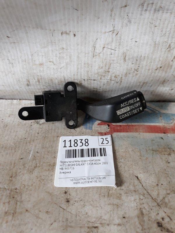 Переключатель круиз-контроля Mitsubishi Galant EA3A 4G64 2001 (б/у)