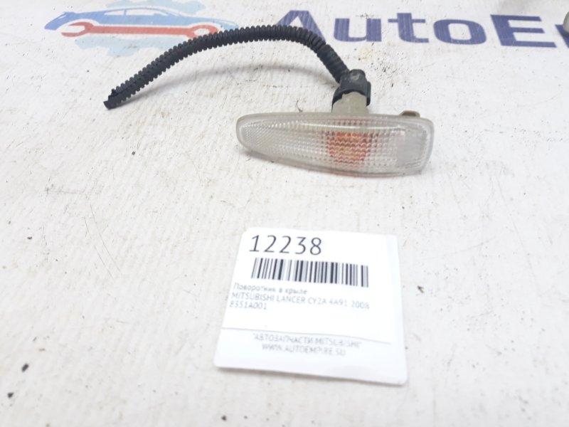 Поворотник в крыле Mitsubishi Lancer CY2A 4A91 2008 (б/у)