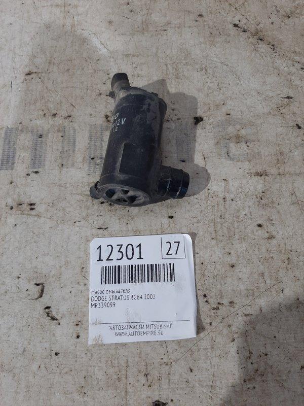 Насос омывателя Dodge Stratus 4G64 2003 (б/у)