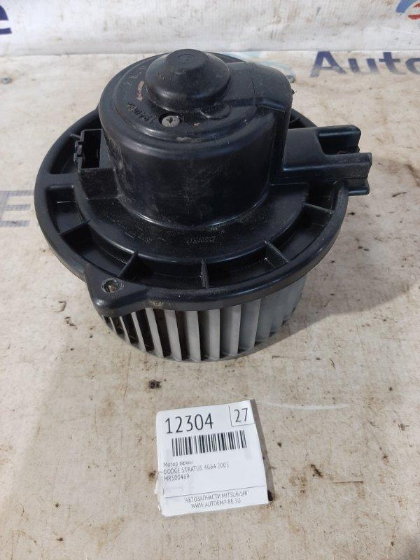 Мотор печки Dodge Stratus 4G64 2003 (б/у)