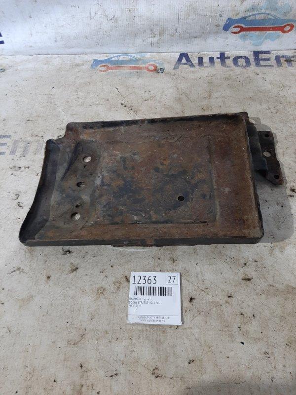 Подставка под акб Dodge Stratus 4G64 2003 (б/у)