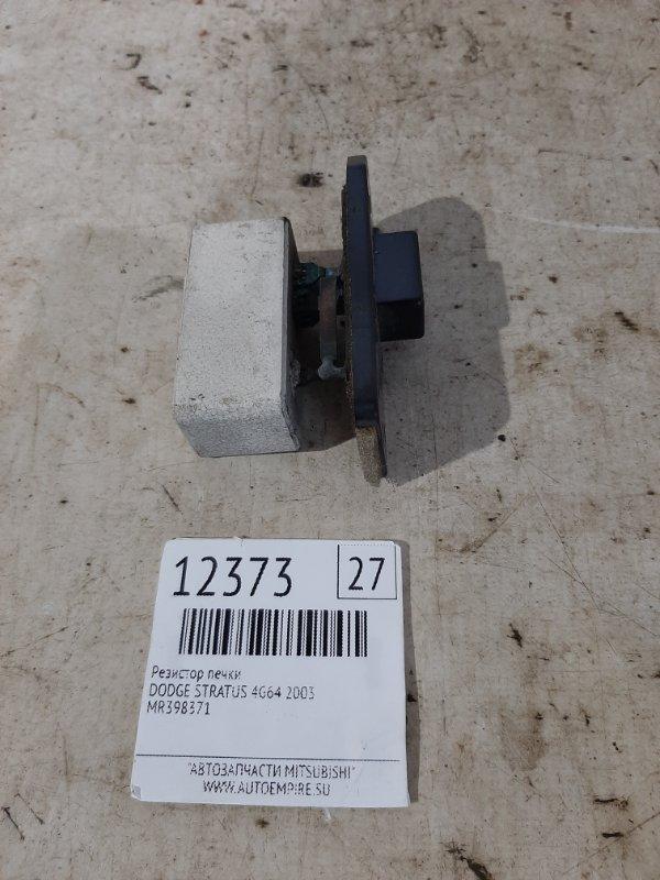Резистор печки Dodge Stratus 4G64 2003 (б/у)