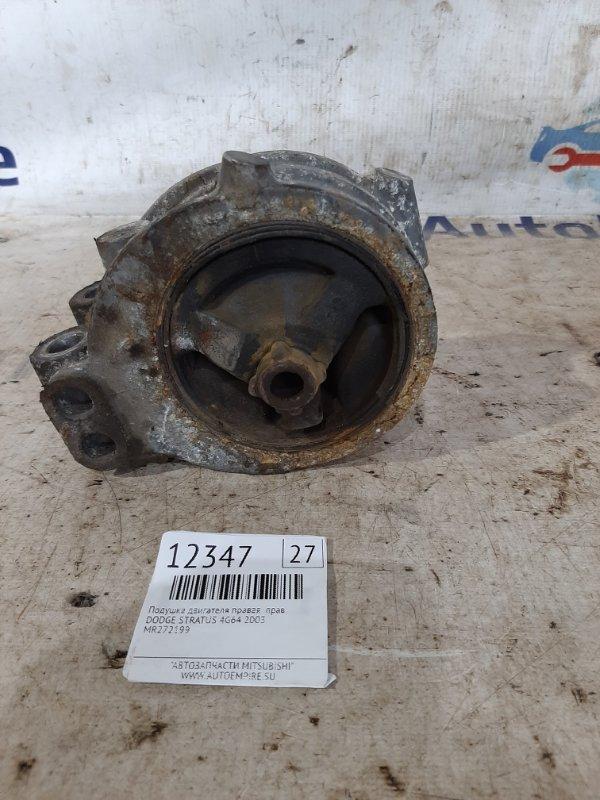 Подушка двигателя правая Dodge Stratus 4G64 2003 правая (б/у)