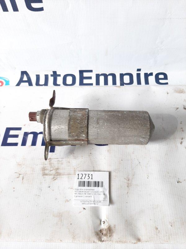 Осушитель кондиционера Mitsubishi Galant EA1A 4G93 1997 (б/у)
