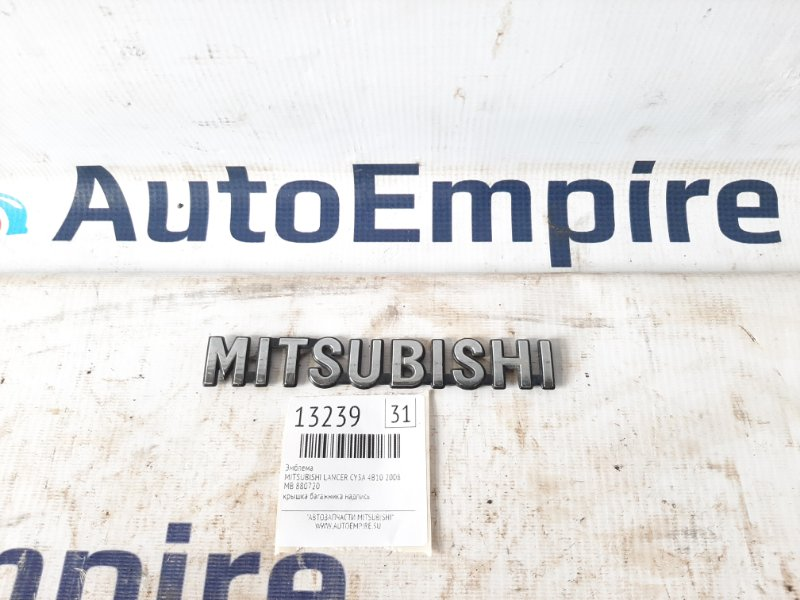 Эмблема Mitsubishi Lancer CY3A 4B10 2008 (б/у)