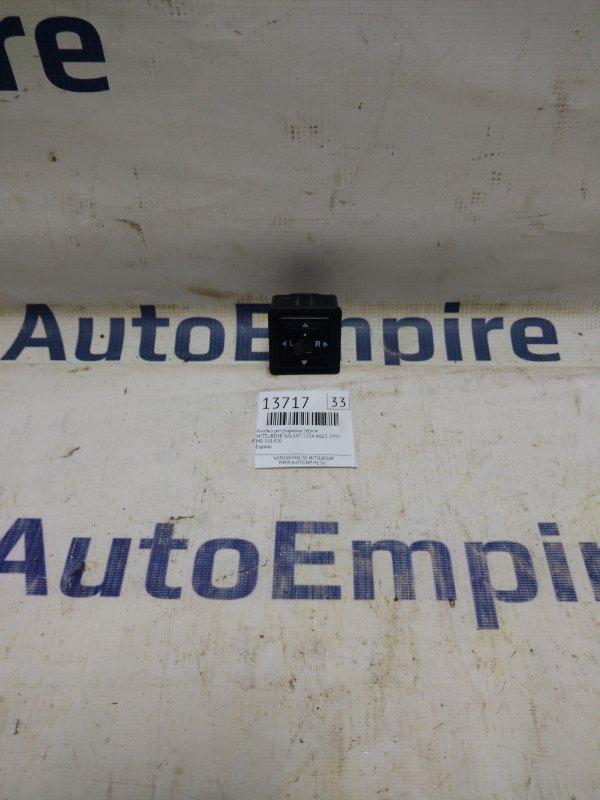 Кнопка регулировки зеркал Mitsubishi Galant EA2A 4G63 1999 (б/у)