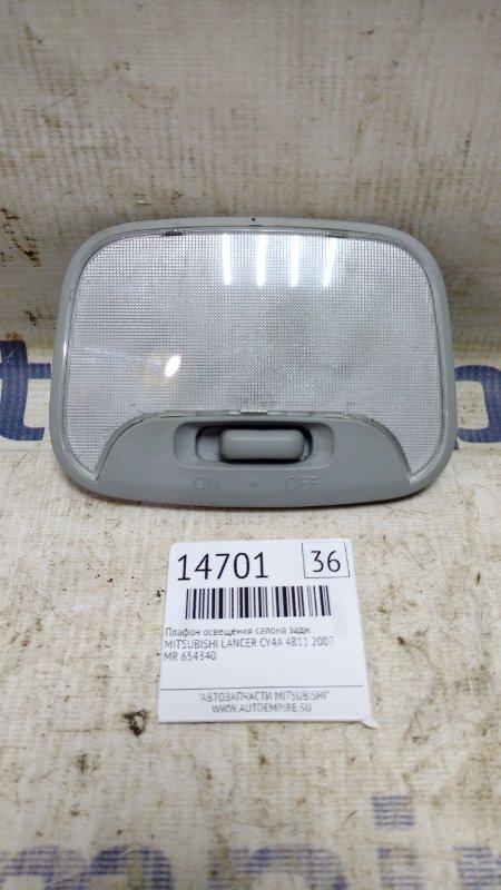 Плафон освещения салона Mitsubishi Lancer CY4A 4B11 2007 задний (б/у)