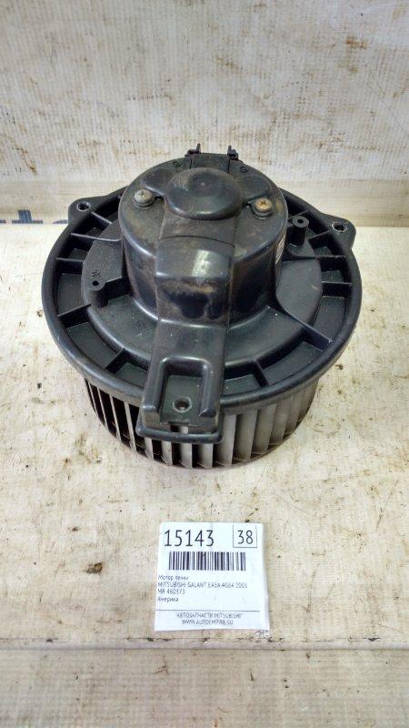 Мотор печки Mitsubishi Galant EA3A 4G64 2003 (б/у)