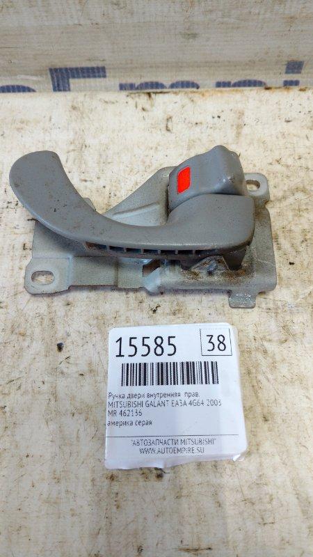 Ручка двери внутренняя Mitsubishi Galant EA3A 4G64 2003 правая (б/у)