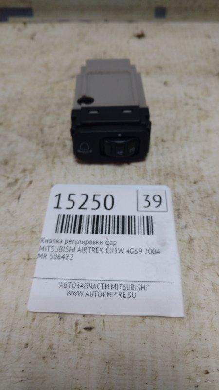 Кнопка регулировки фар Mitsubishi Airtrek CU5W 4G69 2004 (б/у)