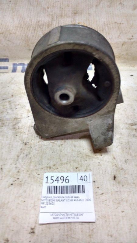 Подушка двигателя задняя Mitsubishi Galant EC3W 4G64GDI 2000 задняя (б/у)