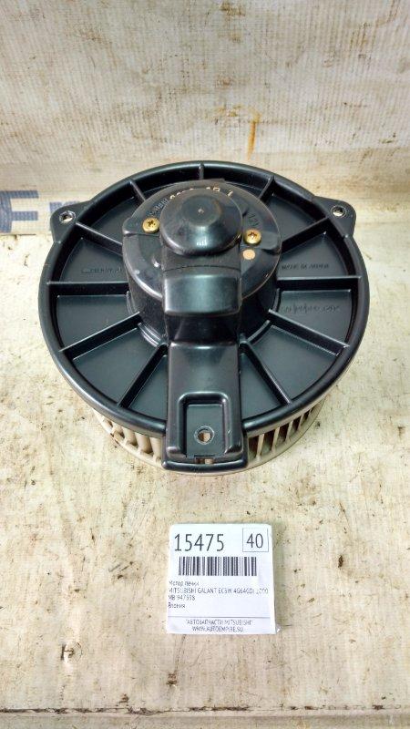 Мотор печки Mitsubishi Galant EC3W 4G64GDI 2000 (б/у)