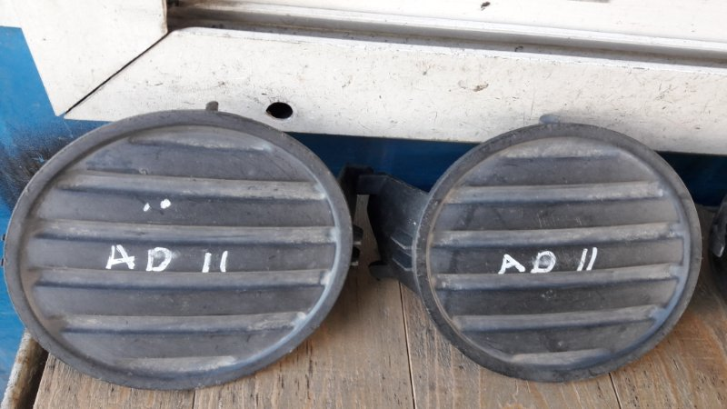 Заглушки в бампер, пара Nissan-L Ad 11 1997 передние (б/у)