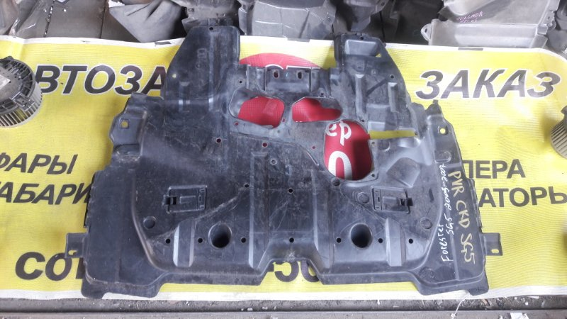 Защита двс Subaru Forester SG5 2002 передняя (б/у)