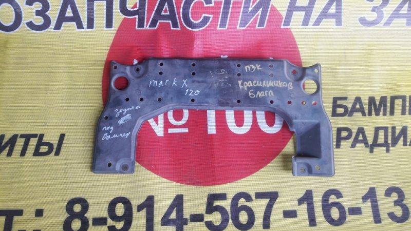 Защита под передний бампер Toyota Mark X GRX120 2008 передняя (б/у)
