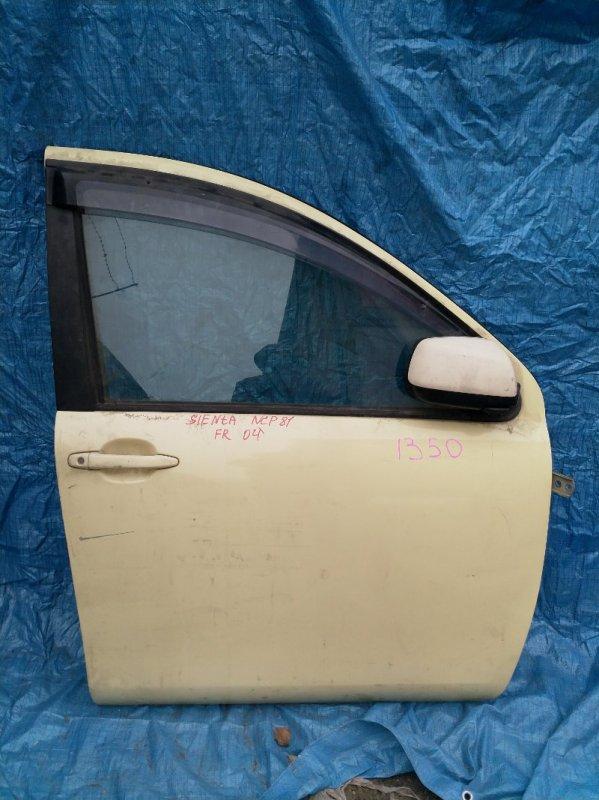 Дверь Toyota Sienta NCP81 2004 передняя правая (б/у)