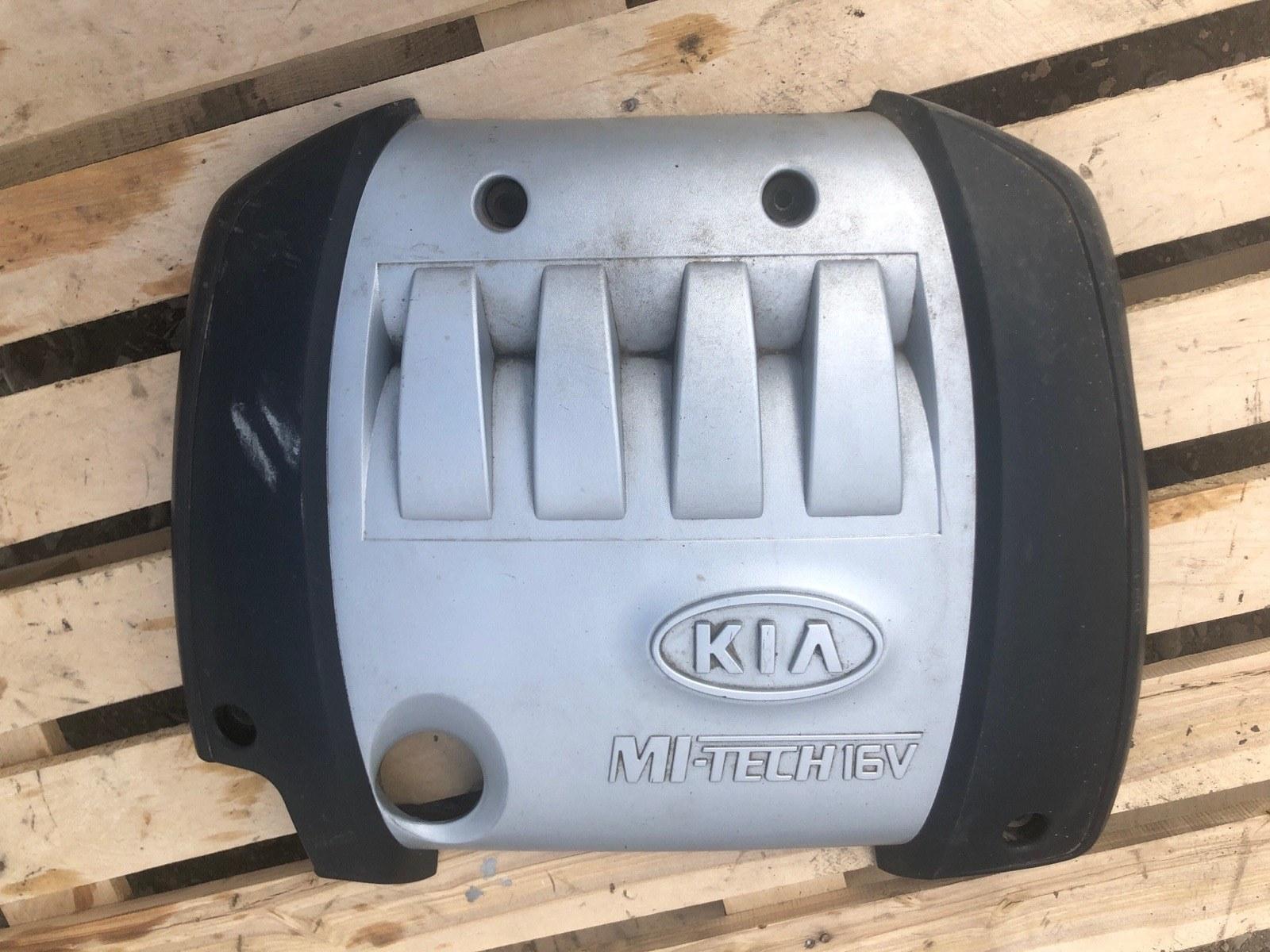 Крышка двигателя декоративная Kia Shuma 2 ЛИФТБЕК 1.6 2005 (б/у)