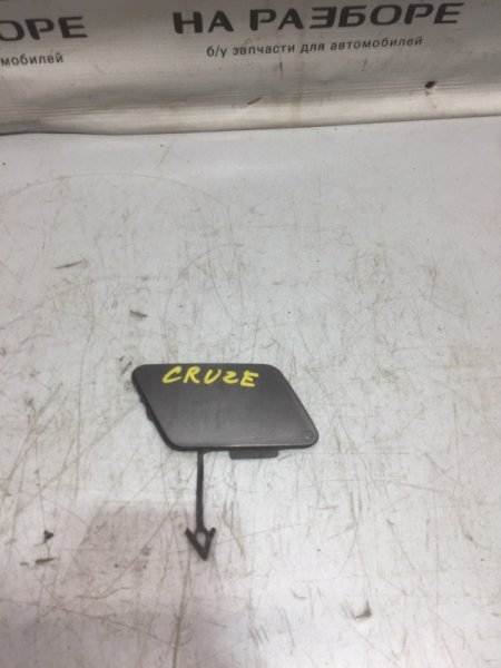 Заглушка бампера Chevrolet Cruze передняя (б/у)