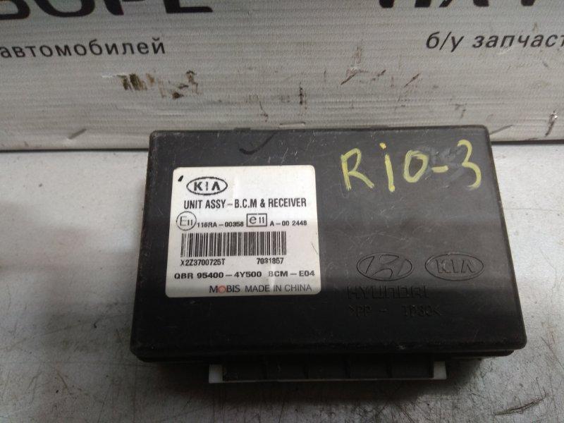 Блок управления центральным замком Kia Rio (б/у)