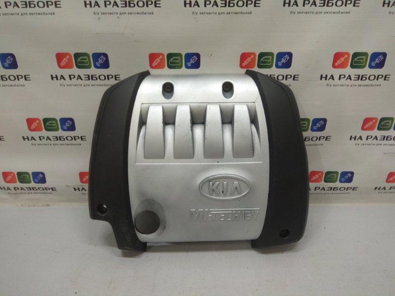 Декоративная накладка двигателя Kia Spectra LD 1.6 S6D 2007 (б/у)