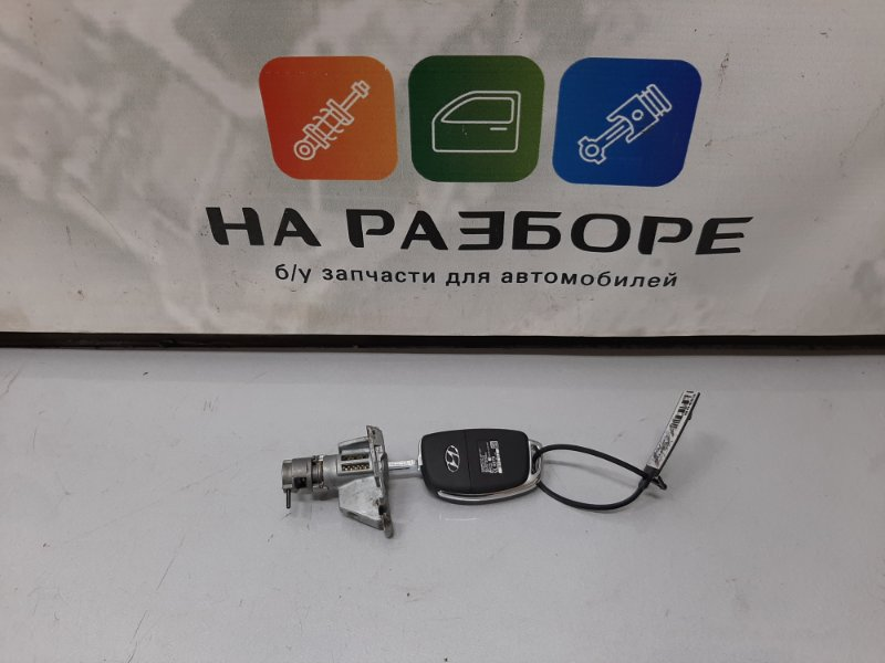 Ключ замка зажигания Hyundai I40 2013 (б/у)
