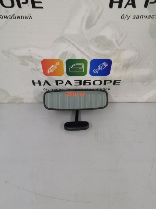 Зеркало салона Lada Priora ХЭТЧБЕК (б/у)
