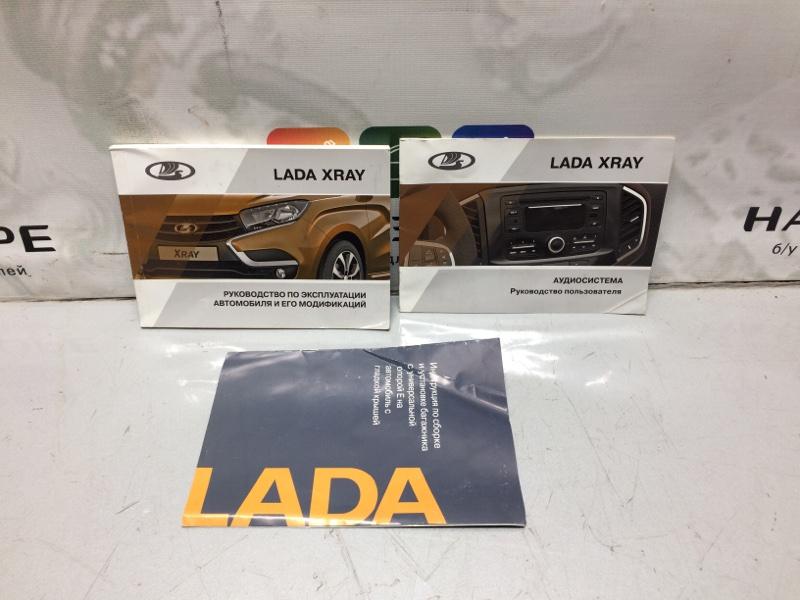 Руководство по эксплуатации Lada Xray (б/у)