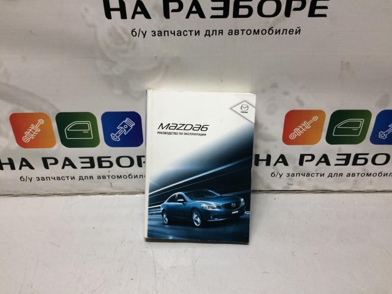 Руководство по эксплуатации Mazda 6 GJ (б/у)