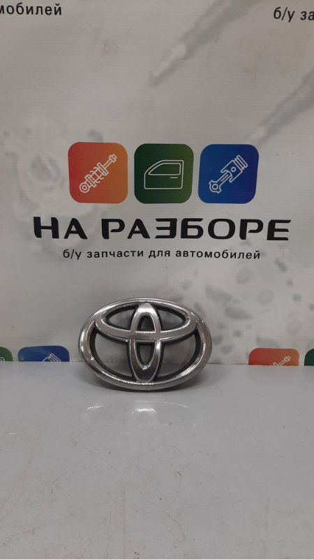 Эмблема Toyota Camry V55 передняя (б/у)
