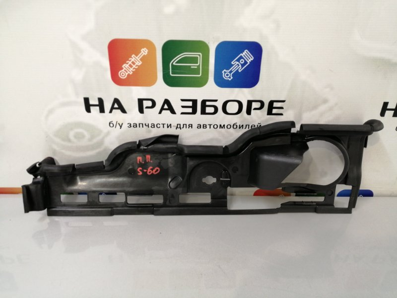 Дефлектор радиатора Volvo S60 FS45 B4164T3 2012 передний правый (б/у)