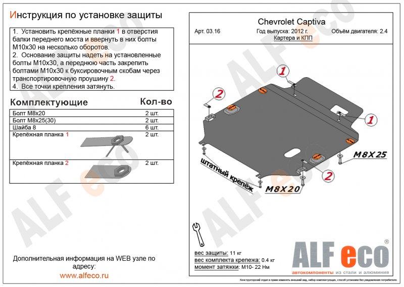 Защита картера двигателя железная Chevrolet Opel Captiva Antara C100 A22DMH