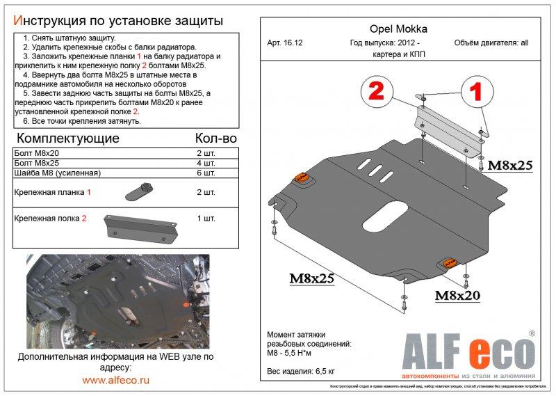 Защита картера двигателя железная Opel Mokka A14NET
