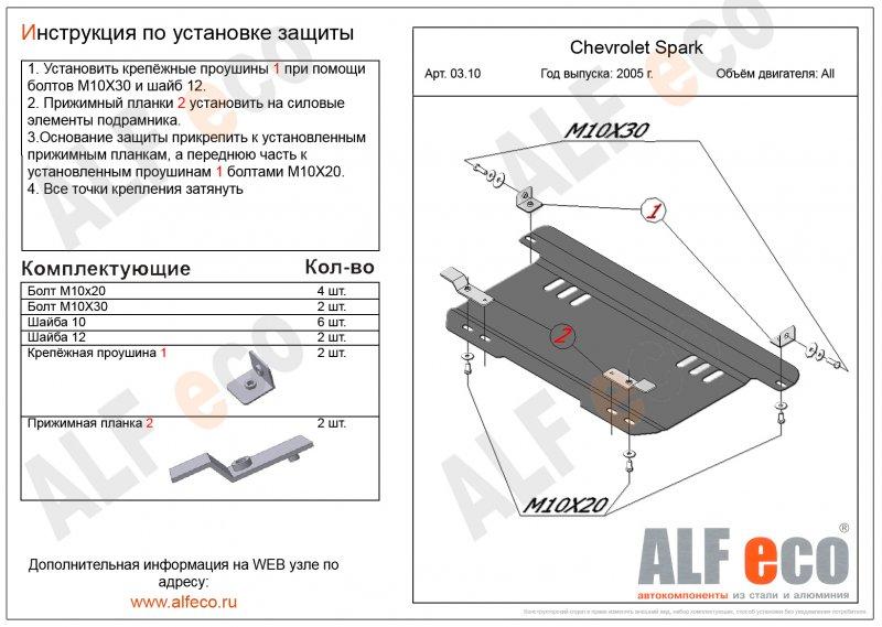 Защита картера двигателя железная Chevrolet Spark M200 B10S