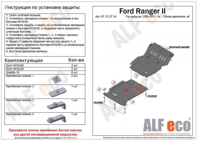 Защита картера двигателя железная Ford Ranger Bt-50