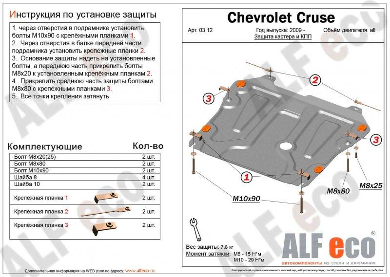 Защита картера двигателя железная Chevrolet Cruse HR51S A14NET