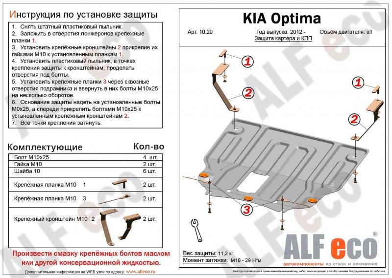 Защита картера двигателя железная Kia Optima TF G4KD