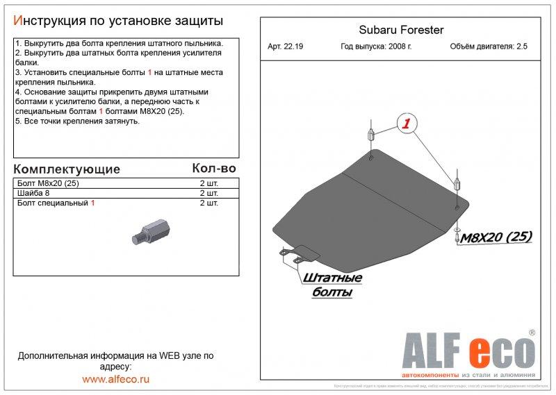 Защита картера двигателя железная Subaru Forester SH EE20Z