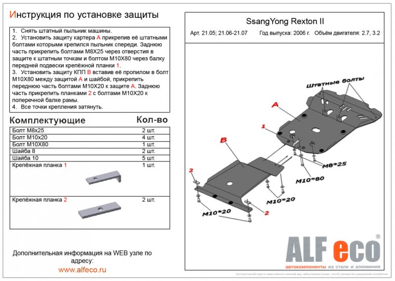 Защита картера двигателя железная Ssang Yong Rexton