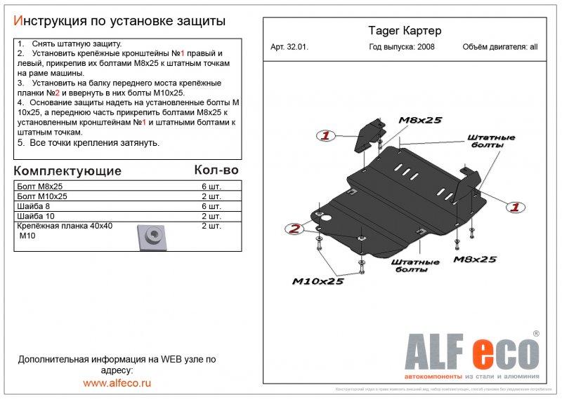 Защита картера двигателя железная Tagaz Tiger 1 1