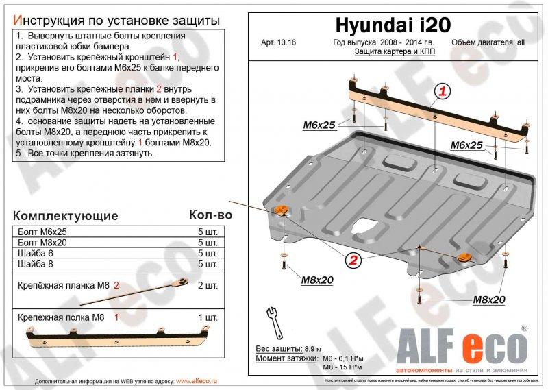 Защита картера двигателя железная Hyundai I20 PB G4FA