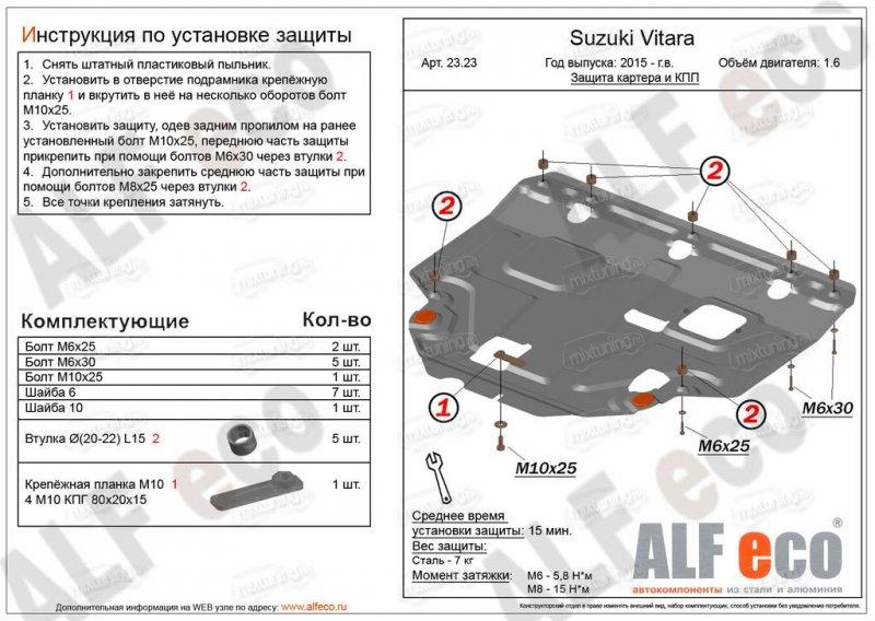 Защита картера двигателя железная Suzuki Sx4 JYA D16AA